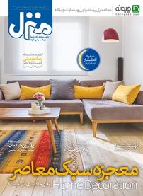 مجله ماهنامه فرهنگی اجتماعی منزل – شماره  ۱۰۵