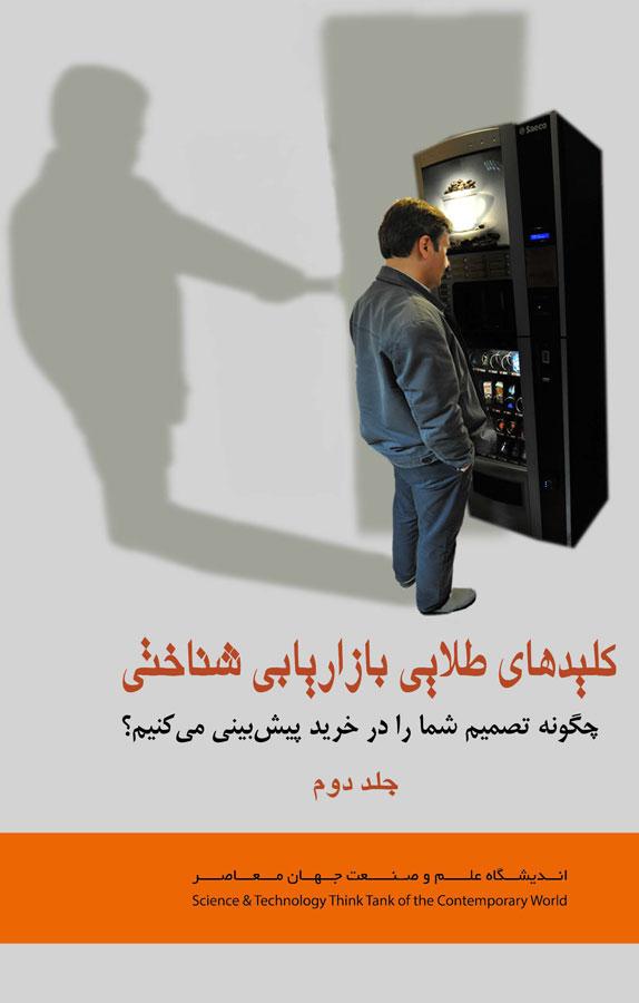 کتاب کلیدهای طلایی بازاریابی شناختی