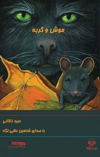 کتاب صوتی موش و گربه