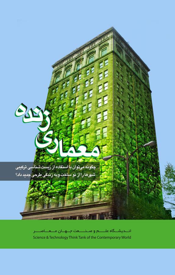 کتاب معماری زنده