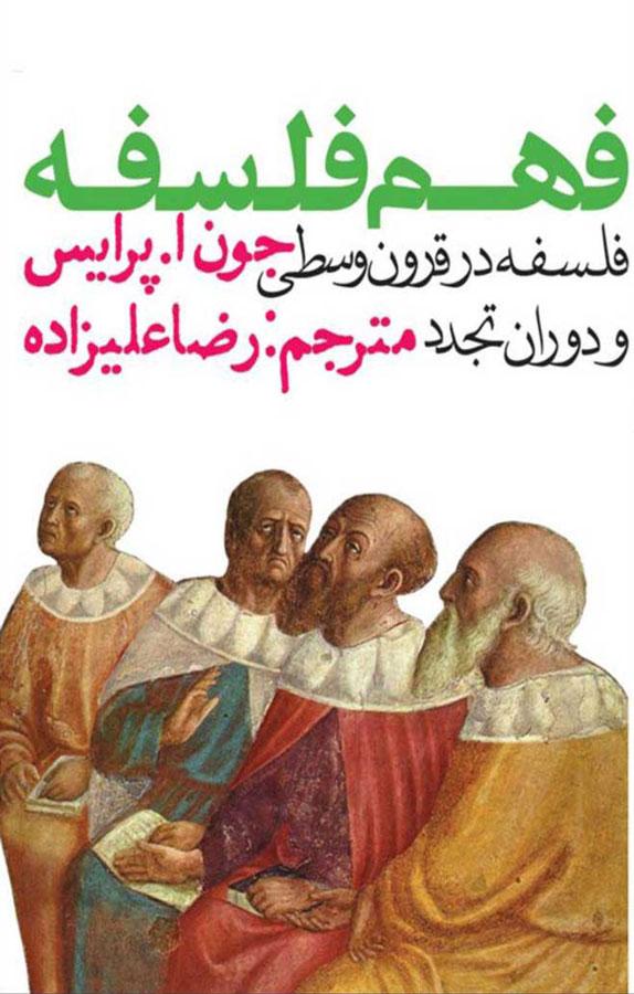 کتاب فهم فلسفه