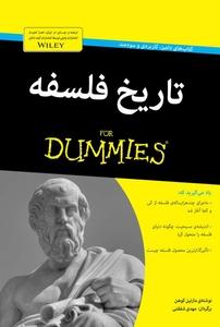 کتاب تاریخ فلسفه (نسخه PDF)