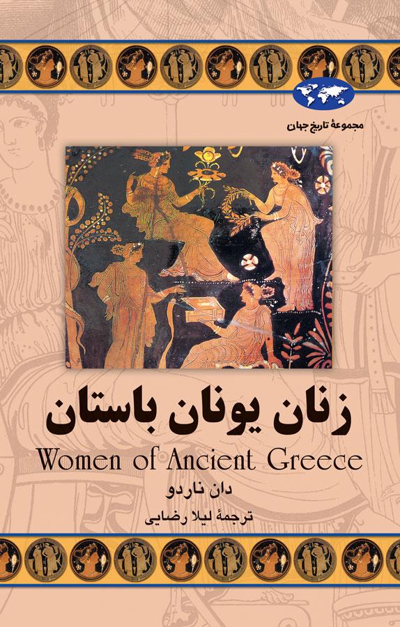 کتاب زنان یونان باستان