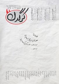 مجله هفتگی کرگدن شماره ۵۰