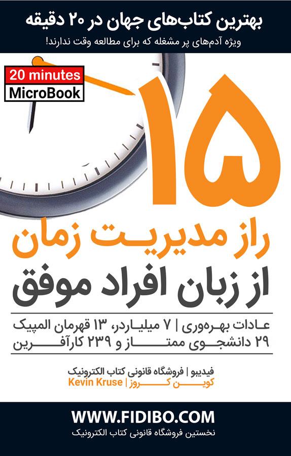 میکروبوک ۱۵  راز مدیریت زمان از زبان افراد موفق