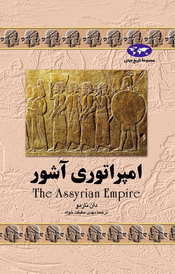 کتاب امپراتوری آشور