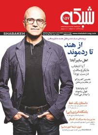 مجله ماهنامه اجتماعی، فرهنگی شبکه شماره ۱۵۷