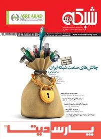 مجله ماهنامه اجتماعی، فرهنگی شبکه شماره ۱۴۵