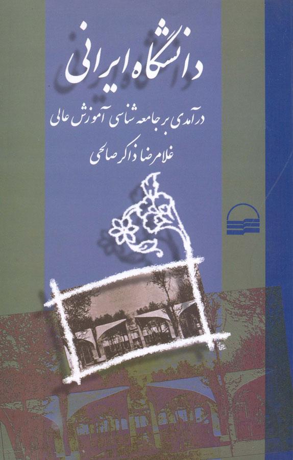 کتاب دانشگاه ایرانی