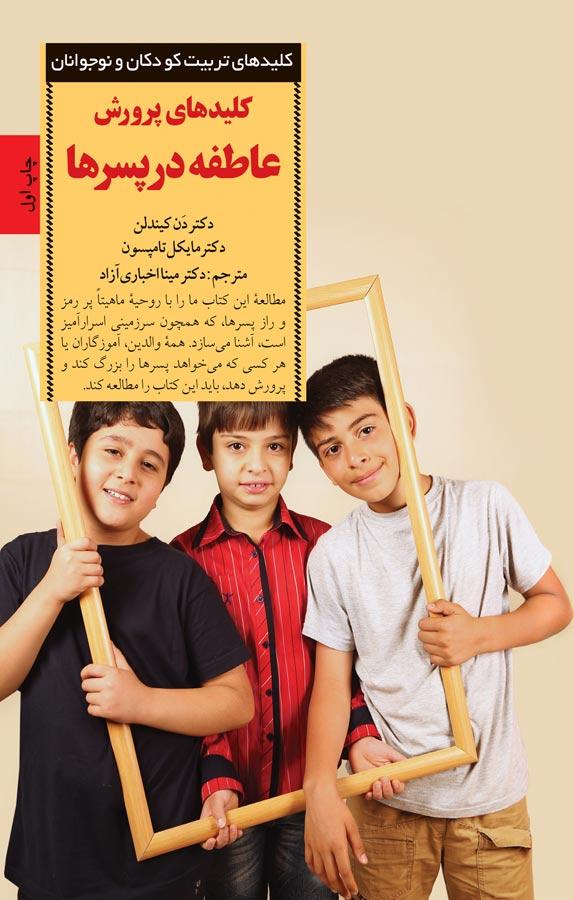 کتاب کلیدهای پرورش عاطفه در پسرها