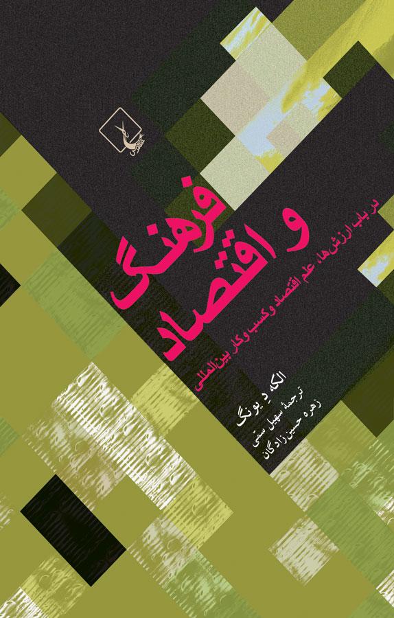 کتاب فرهنگ و اقتصاد
