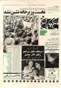 مجله هفتهنامه چلچراغ - شماره ۷۱۶