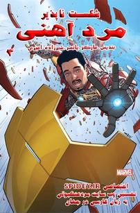 کمیک مرد آهنی – جلد سوم