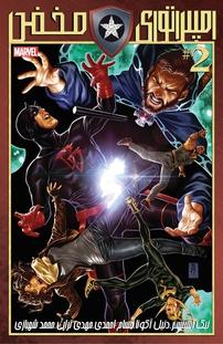 کمیک امپراتوری مخفی – جلد دوم