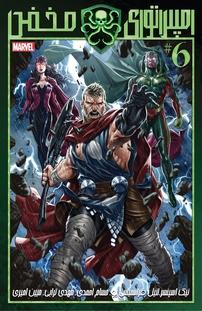 کمیک امپراتوری مخفی – جلد ششم