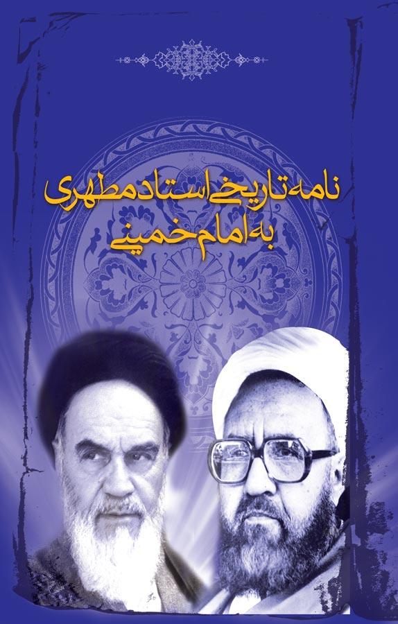 کتاب نامه تاریخی استاد مطهری به امام خمینی