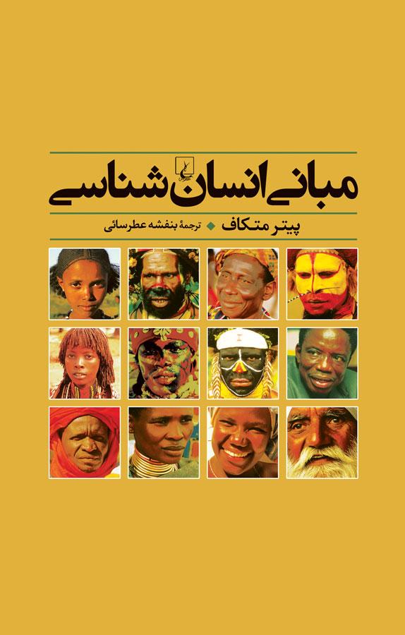 کتاب مبانی انسانشناسی