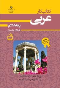 کتاب کار عربی پایه هشتم