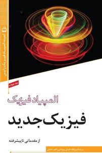 کتاب فیزیک جدید از مقدماتی تا پیشرفته – المپیاد فیزیک ۴