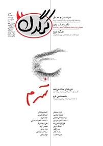 مجله هفتگی کرگدن شماره ۶۰