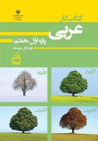کتاب کار عربی پایه اول متوسطه –هفتم