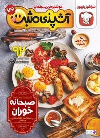 مجله ماهنامه آشپزی مثبت شماره ۷۱