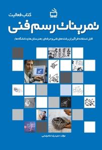 کتاب تمرینات رسم فنی – کتاب فعالیت