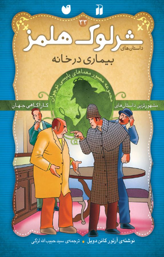 کتاب ماجراهای شرلوک هلمز-بیماری در خانه