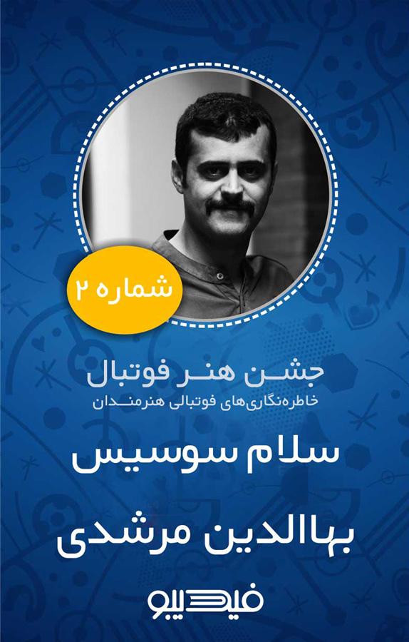 مجله سلام سوسیس