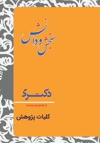 کتاب کلیات پژوهش - تاریخ ایران اسلامی