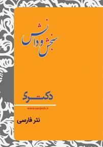 کتاب نثر فارسی - زبان و ادبیات فارسی