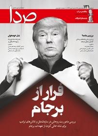 مجله هفتهنامه خبری تحلیلی صدا شماره ۱۳۱