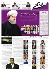 مجله هفتهنامه عصر لارستان شماره ۴۸