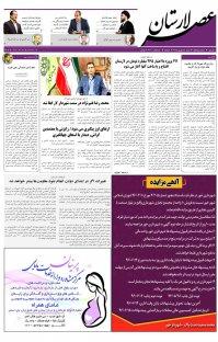 مجله هفتهنامه عصر لارستان شماره ۵۰