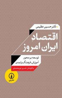 کتاب اقتصاد ایران امروز