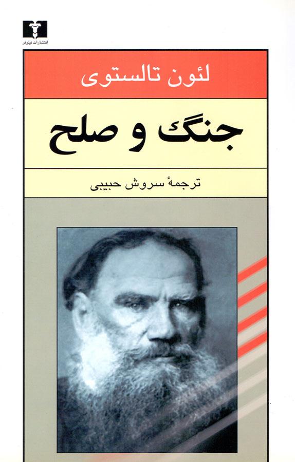 دانلود کتاب جنگ و صلح   شاهکار لئو تولستوی