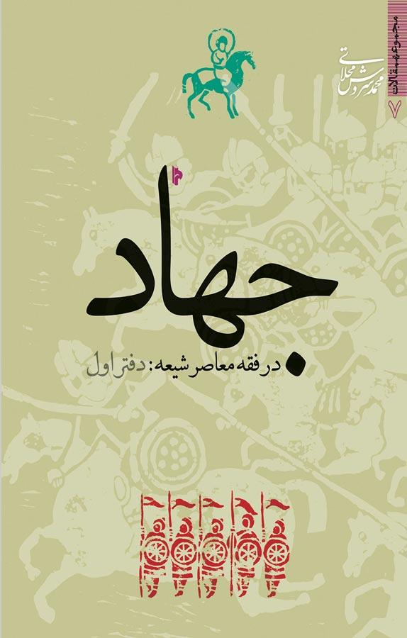 کتاب جهاد در فقه معاصر شیعه