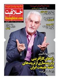 مجله پنجره خلاقیت شماره ۹۴