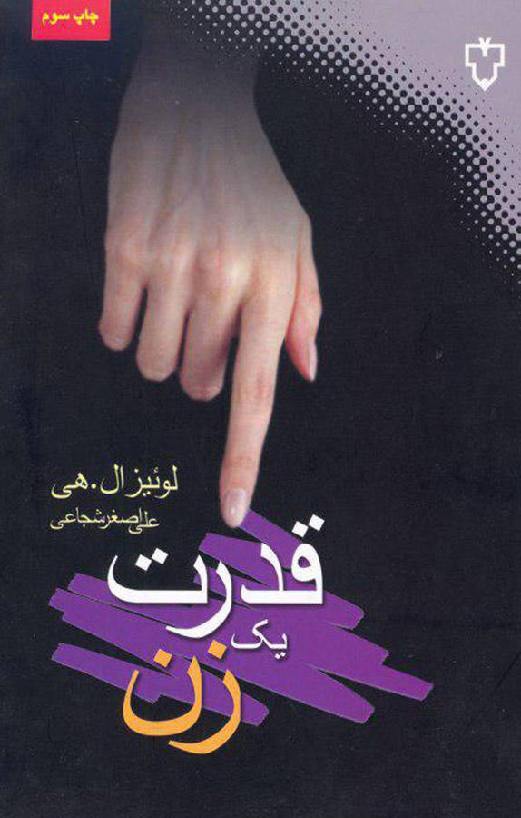 کتاب قدرت یک زن