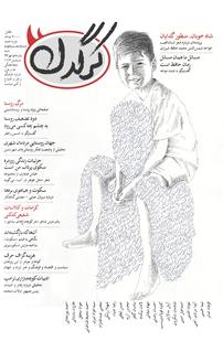 مجله هفتگی کرگدن شماره ۶۴