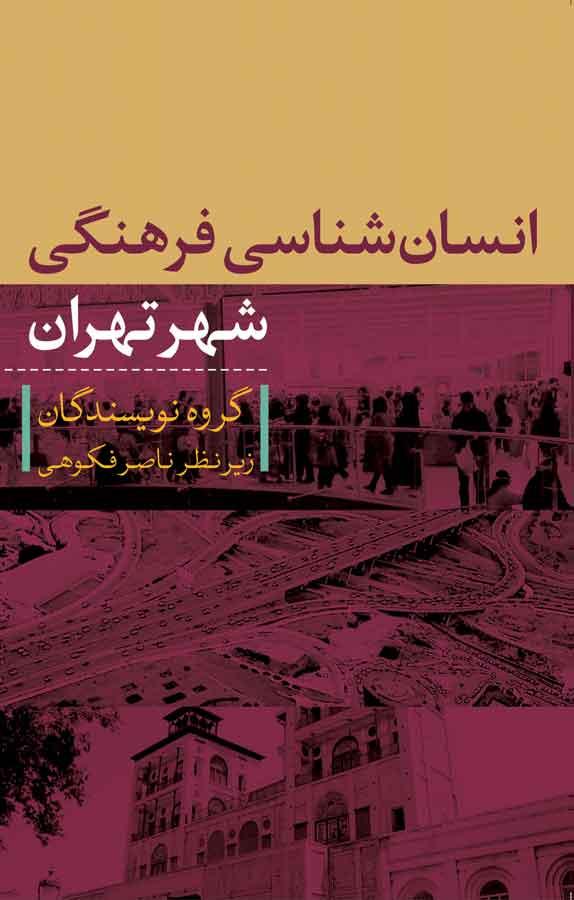 کتاب انسانشناسی فرهنگی شهر تهران