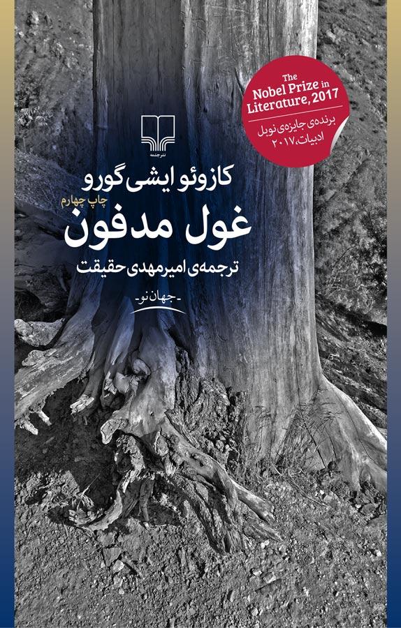 کتاب غول مدفون