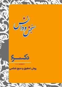 کتاب روش تحقیق و منبعشناسی - تاریخ اسلام