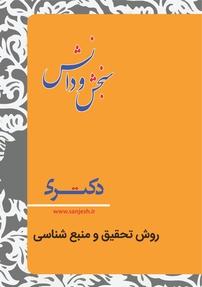 کتاب روش تحقیق و منبعشناسی - تاریخ ایران اسلامی