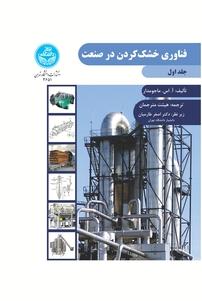 کتاب فناوری خشک کردن در صنعت – جلد اول