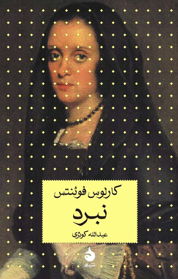 کتاب نبرد