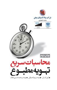کتاب محاسبات سریع تهویه مطبوع