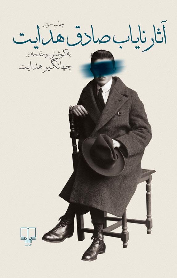 کتاب آثار نایاب صادق هدایت