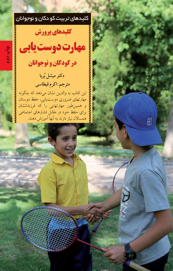 کتاب کلیدهای پرورش مهارت دوستیابی در کودکان ونوجوانان