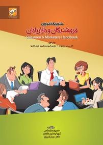 کتاب هندبوک تصویری فروشندگان و بازاریابان